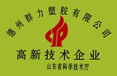 山东省高新技术企业