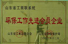 山东省环保工作先进会员企业