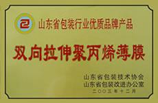 山东省包装行业优质品牌